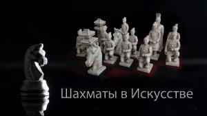 Шахматы в Искусстве
