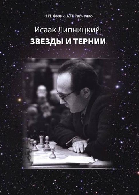 Isaac Lipnitskiy: ukrainian Maestro