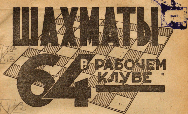 The Spirit of (Re-)Discovery: Soviet Chess of 1930s