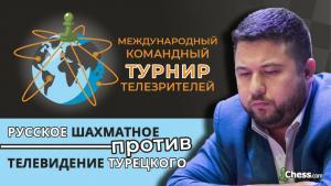 Матчи зрителей русского и турецкого телевидения 01/18 с 21:00 МСК