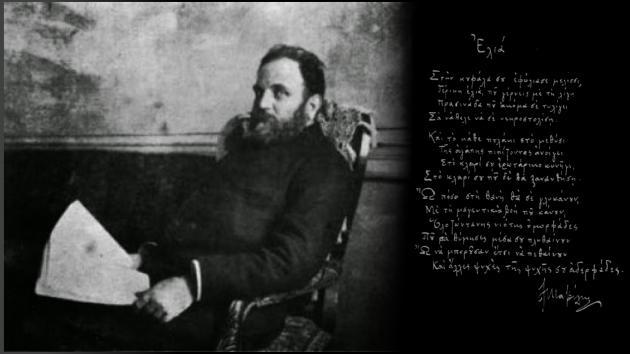 Lorentzos Mavilis... a poet, a fighter, a chess player