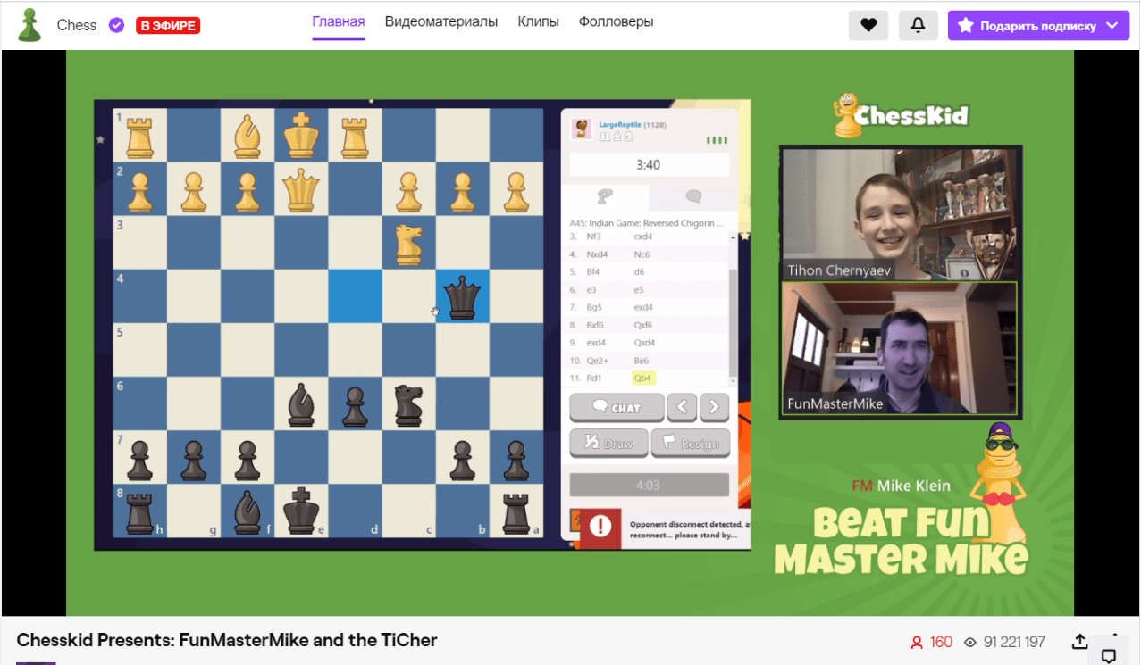 Chesskid Presents: FunMasterMike and the TiCher. 2019/12/23