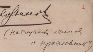 """""""In Case I Become Famous"""": Alexander Alekhine's Earliest Recorded Games"""