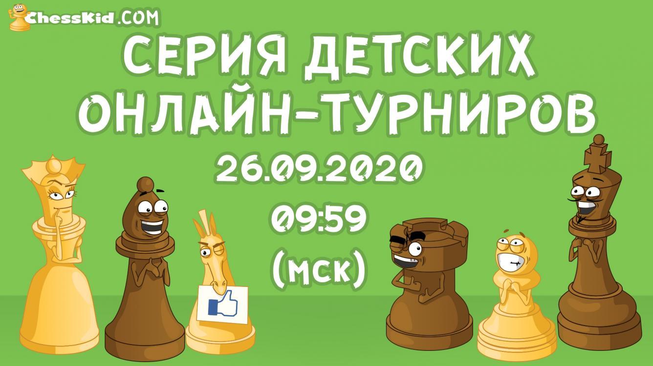 "Первый детский онлайн-турнир серии ""ChessKid RU"""