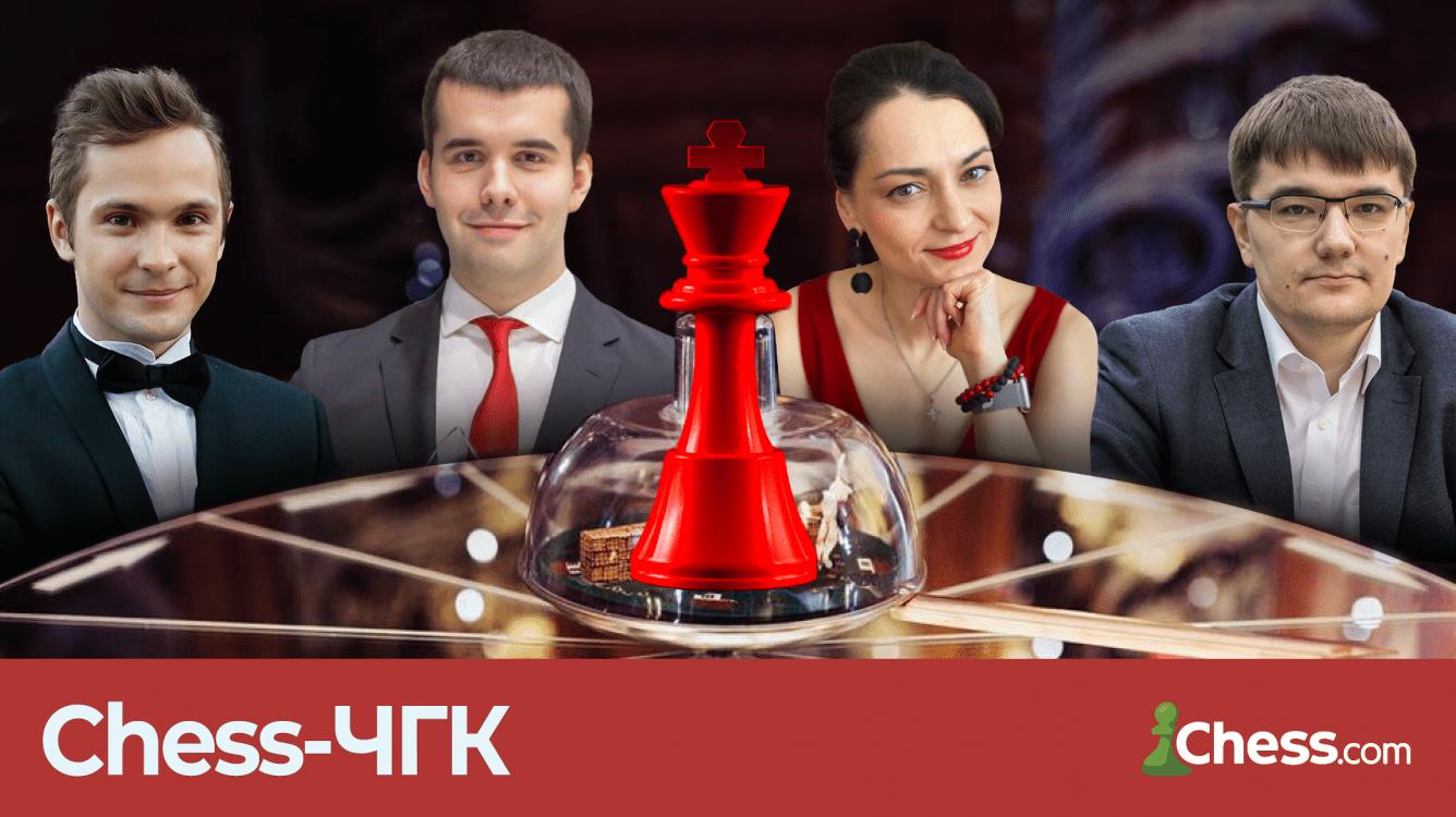 Chess-ЧГК, игра четвертая, 21.10.2020