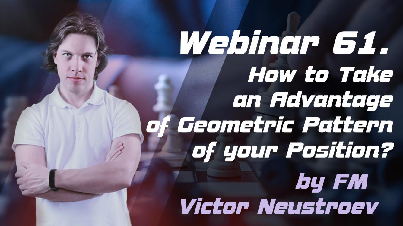 Webinar 61. How to Take an Advantage of Geometric Pattern of your Position?