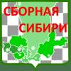 Team Siberian Federal Okrug