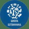 Botvinnik Chess School OM