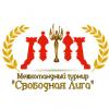 """Межкомандный турнир """"Свободная Лига"""""""