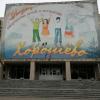 Horoshevo