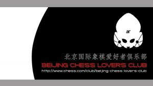 Beijing Chess Lovers Club ~ Brief Introduction's Thumbnail