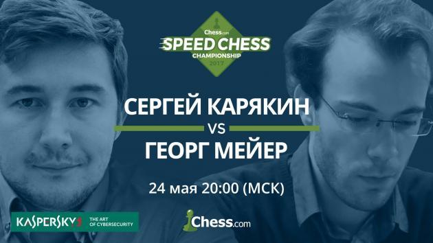 Матч Карякина против Мейера продолжает Speed Chess Championship