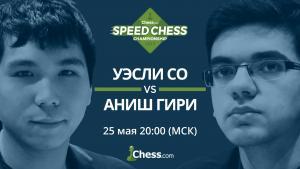 Гири и Со встречаются в четверг в матче Speed Chess League