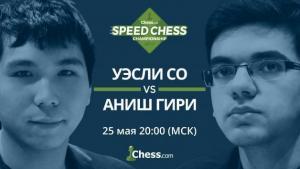 Иконка Со побеждает Гири в захватывающем матче Speed Chess