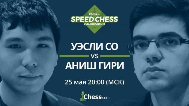 Со побеждает Гири в захватывающем матче Speed Chess