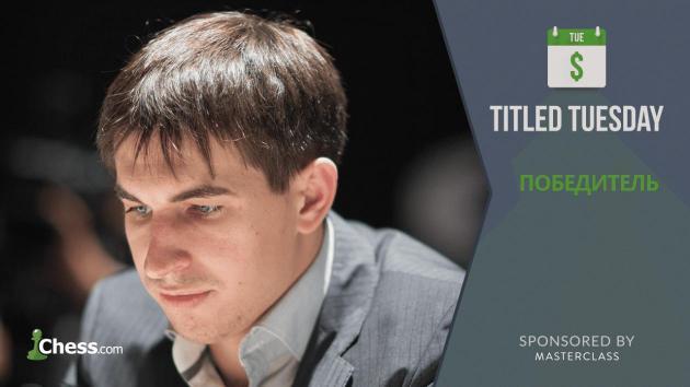 Дмитрий Андрейкин - пятикратный победитель Titled Tuesday