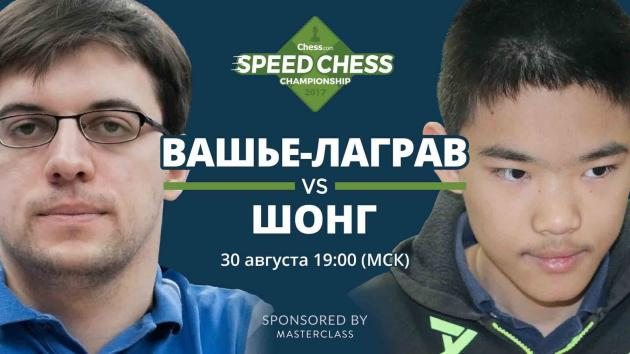 Speed Chess Championship: француз против человека-Х