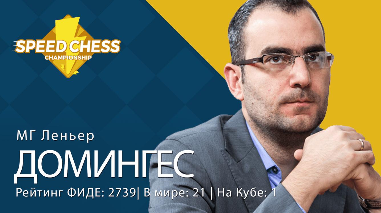 Домингес - победитель отбора в Speed Chess Championship