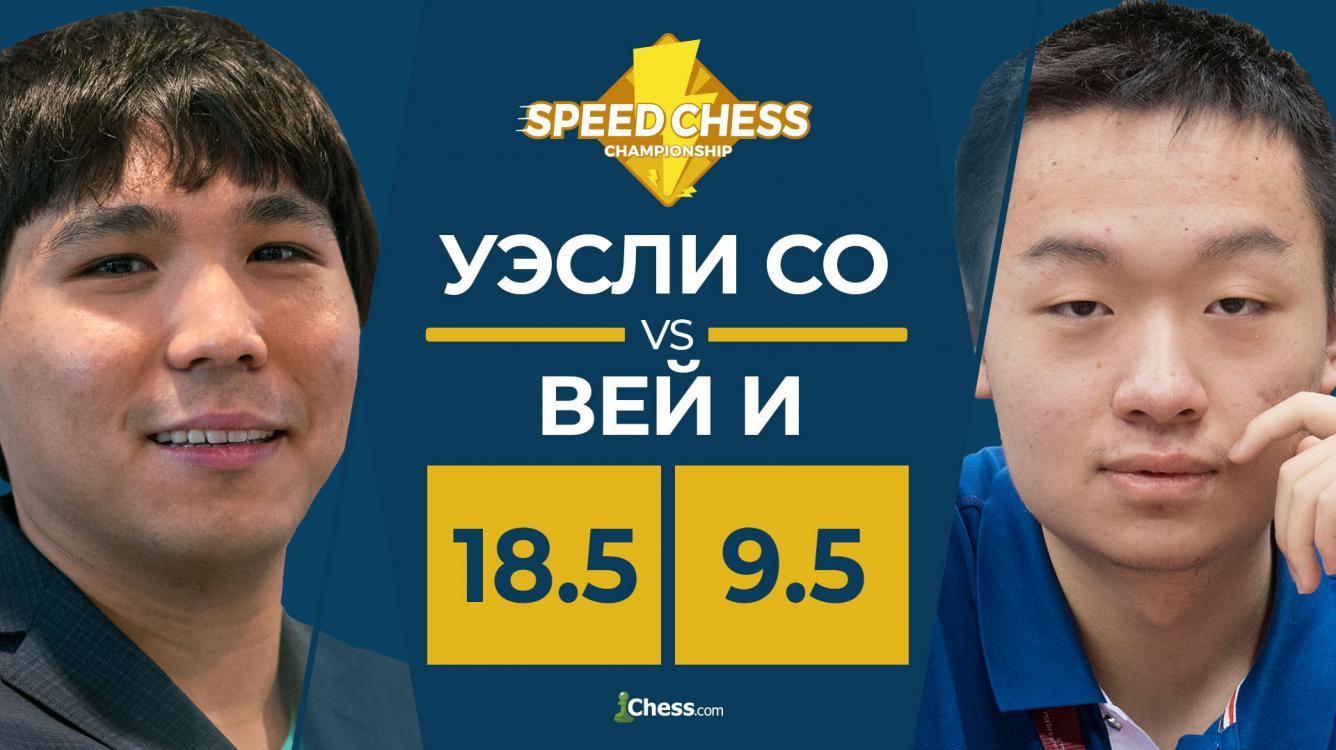 Уэсли Со превосходит Вей И в тактическом поединке Speed Chess