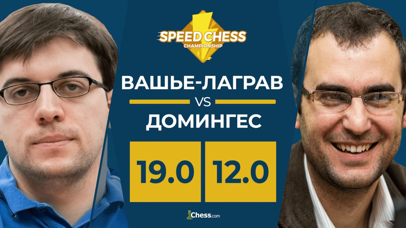 Вашье-Лаграв побеждает Домингеса 19-12 в матче Speed Chess