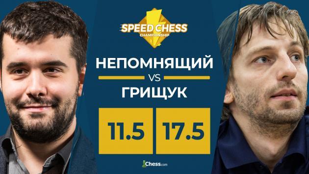 Грищук доказал, что он сильнее Непомнящего в красивом матче Speed Chess