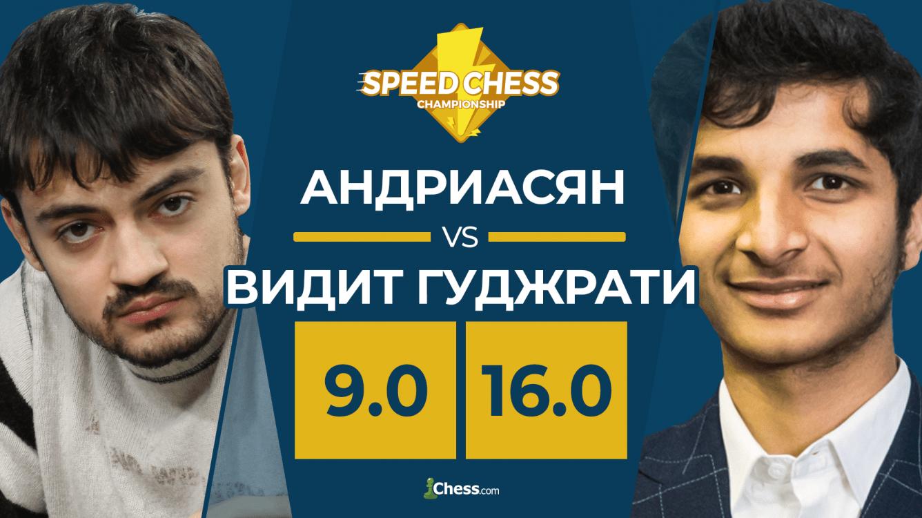 Speed Chess: Видит успешной игрой в пулю побеждает Андриасяна