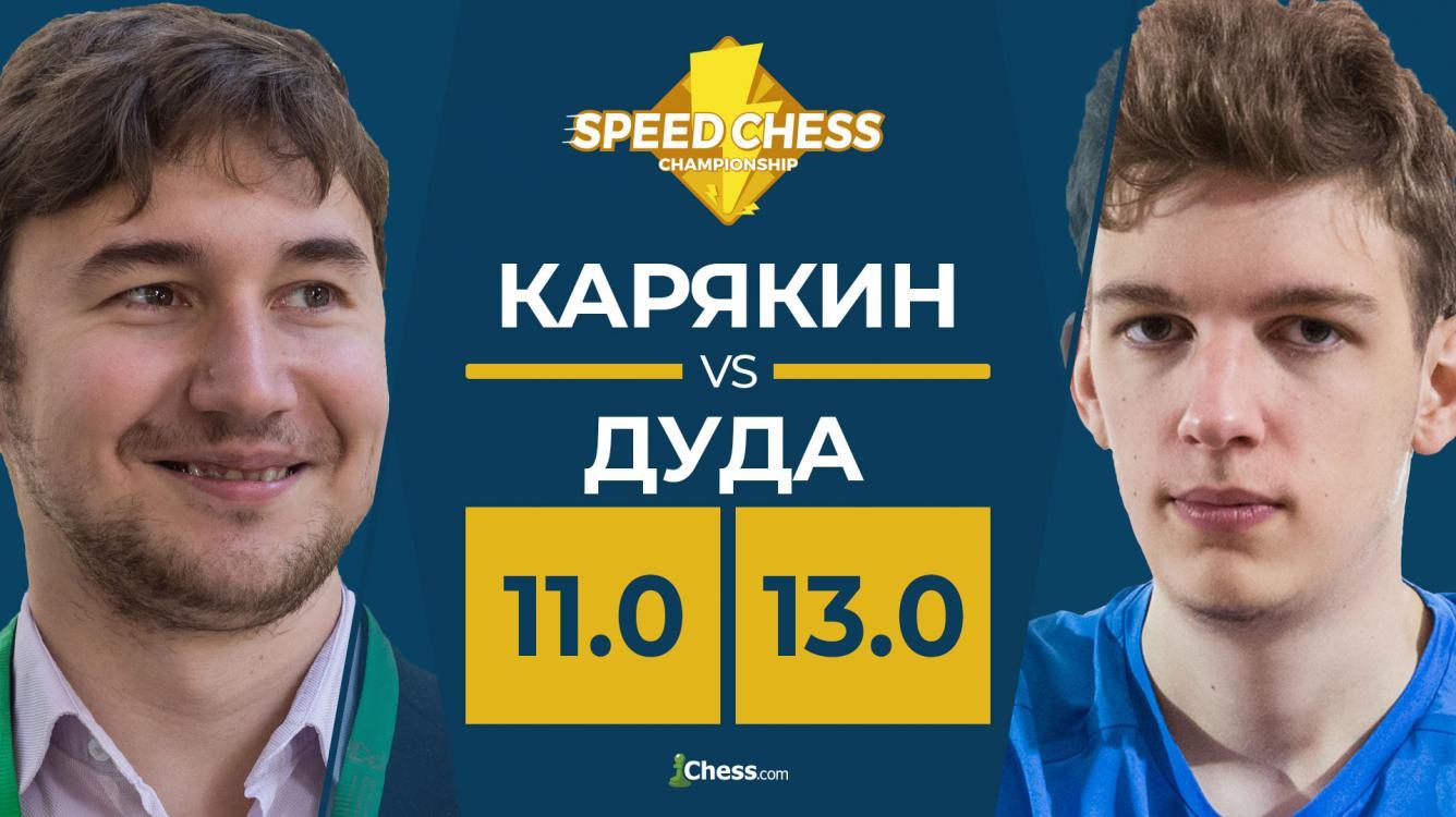 Катастрофа в турнире Speed Chess: Дуда побеждает Карякина