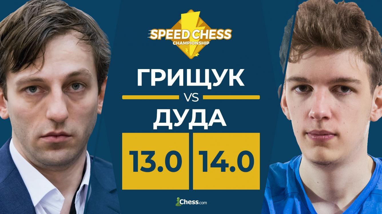 Эпичный матч Speed Chess: Дуда выигрывает у Грищука и выходит в полуфинал