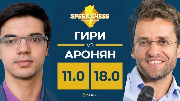 Аронян комбинационно разбил Гири в четвертьфинале Speed Chess