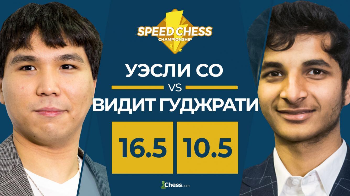Уэсли Со в свой день рождения побеждает Видита в матче Speed Chess