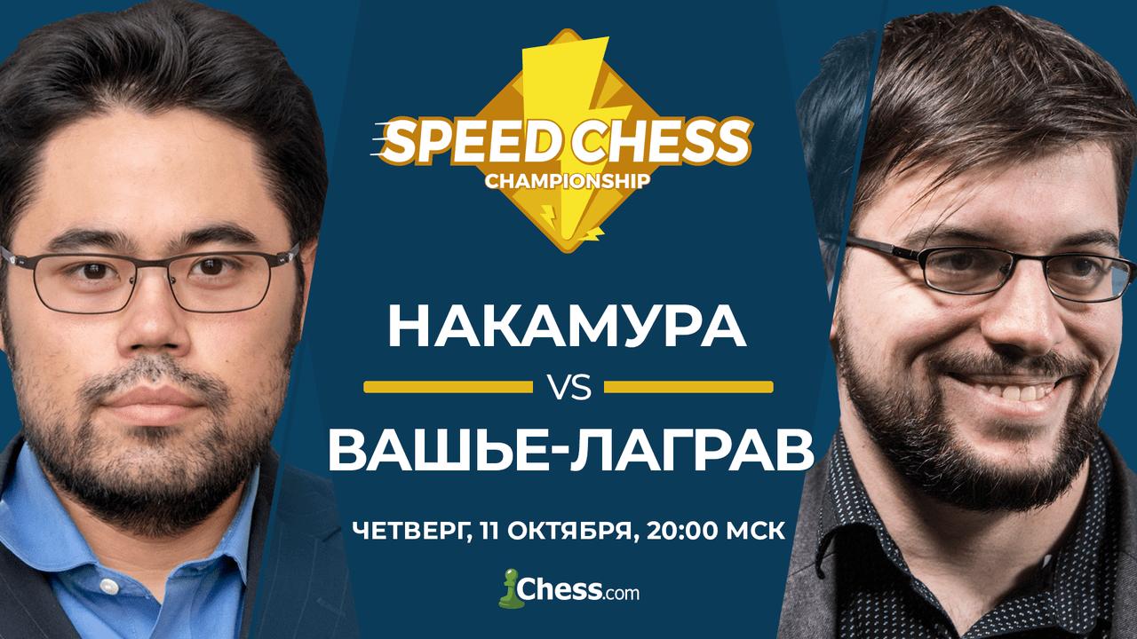 Накамура все еще слишком силен для Вашье-Лаграва в матчах Speed Chess
