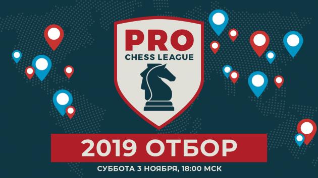 Три российские команды участвуют в отборочном турнире ПРО Лиги