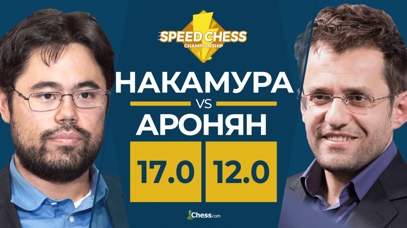 Speed Chess: Накамура побеждает Ароняна в блиц, но уступает ему в пулю