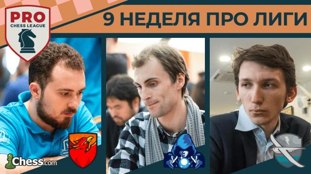 ПРО Лига: Буревестники и Феникс побеждают, сохраняя турнирную мотивацию