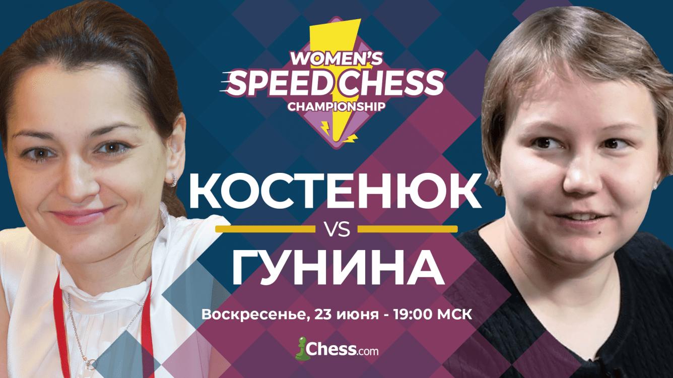 Смотрим матч Александры Костенюк и Валентины Гуниной сегодня с 19:00