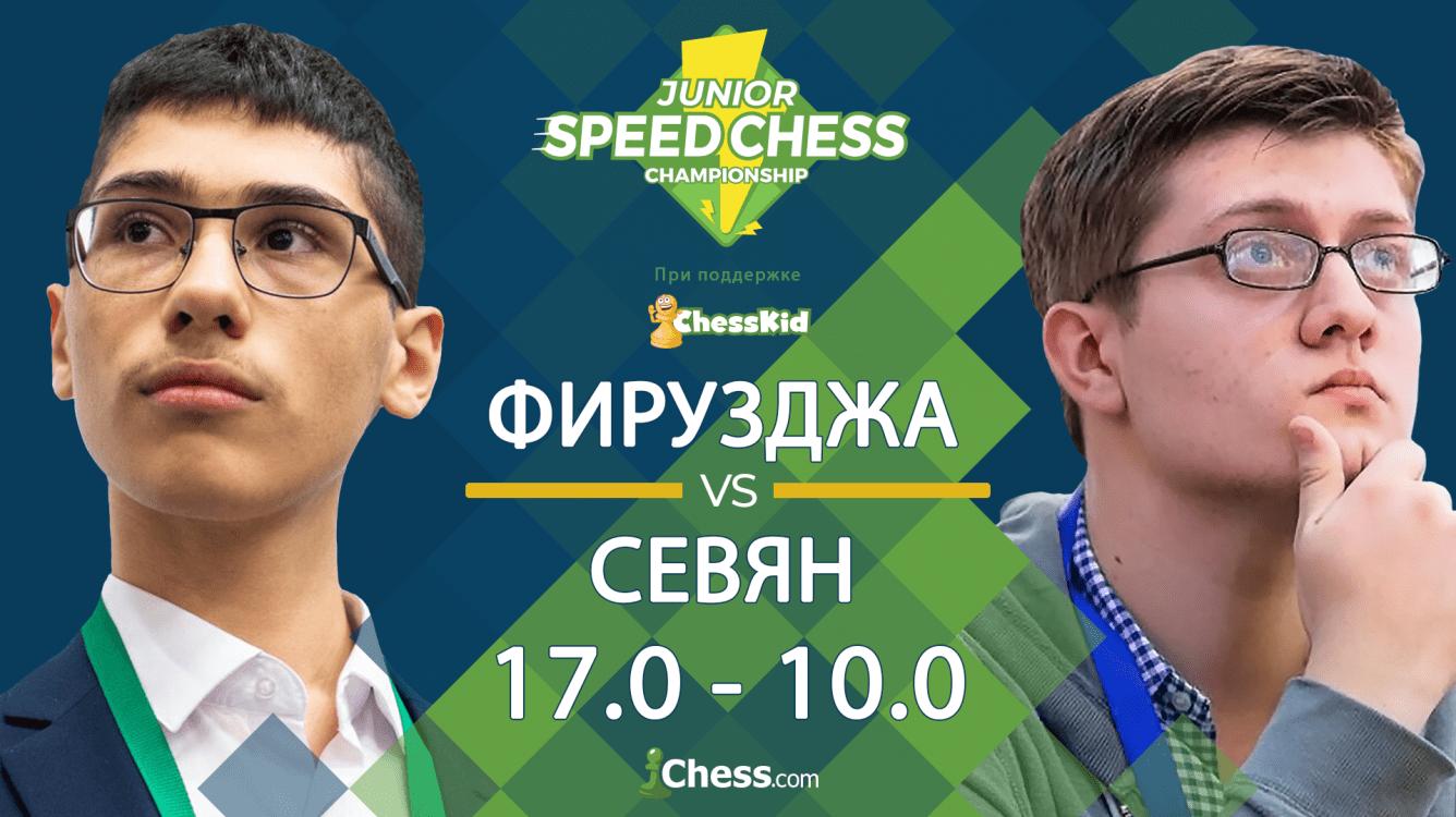 Молодежный чемпионат по скоростным шахматам: Вэй И и Алиреза Фирузджа выходят в полуфинал