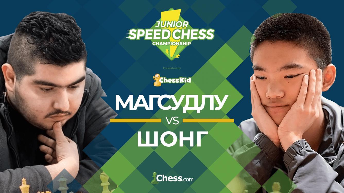 Молодежный чемпионат по скоростным шахматам: Шонг побеждает Магсудлу и выходит в финал