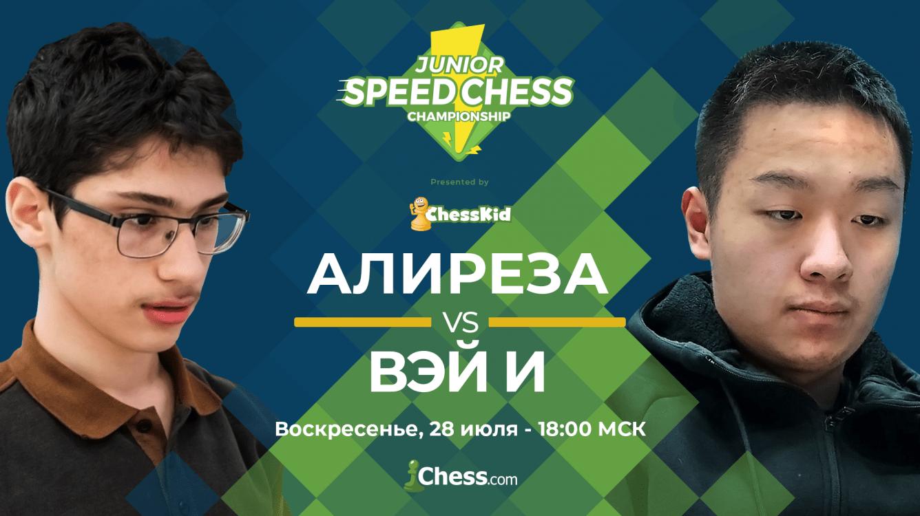 Молодежный чемпионат по скоростным шахматам: Вэй И побеждает Фирузджу и выходит в финал на Шонга