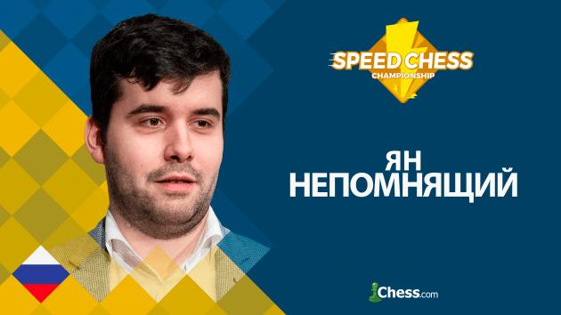Чемпионат по скоростным шахматам: Непомнящий, Дин Лижэнь и Вашье-Лаграв выходят в четвертьфинал