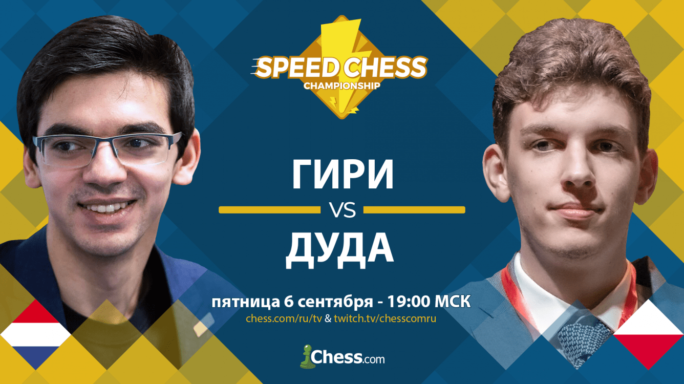 Чемпионат по скоростным шахматам: Дуда побеждает Гири с минимальным перевесом