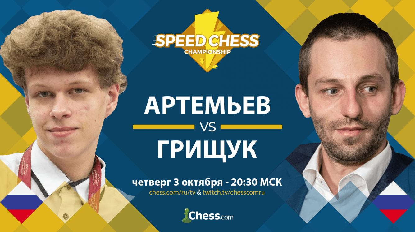 Матчи сегодня: Аронян-Фирузджа с 17:00 и Артемьев-Грищук с 20:30