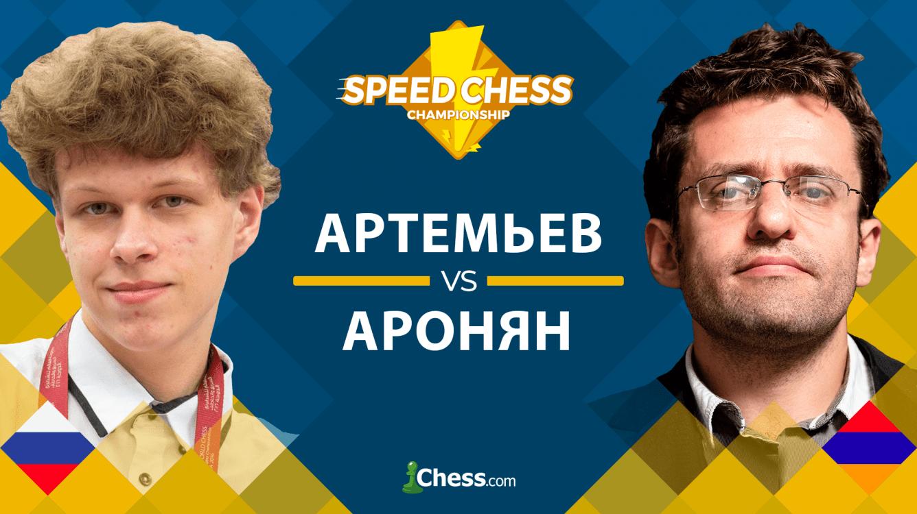 Чемпионат по скоростным шахматам: Артемьев и Аронян встретятся в четвертьфинале