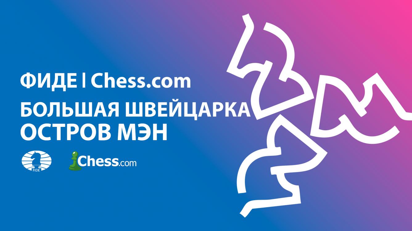Большая швейцарка ФИДЕ и Chess.com