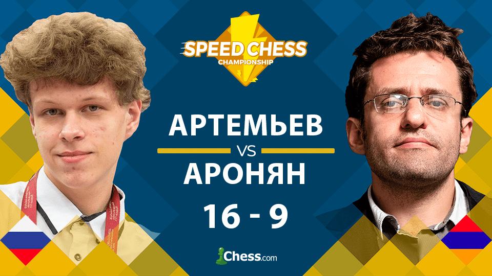 Чемпионат по скоростным шахматам: Артемьев побеждает Ароняна