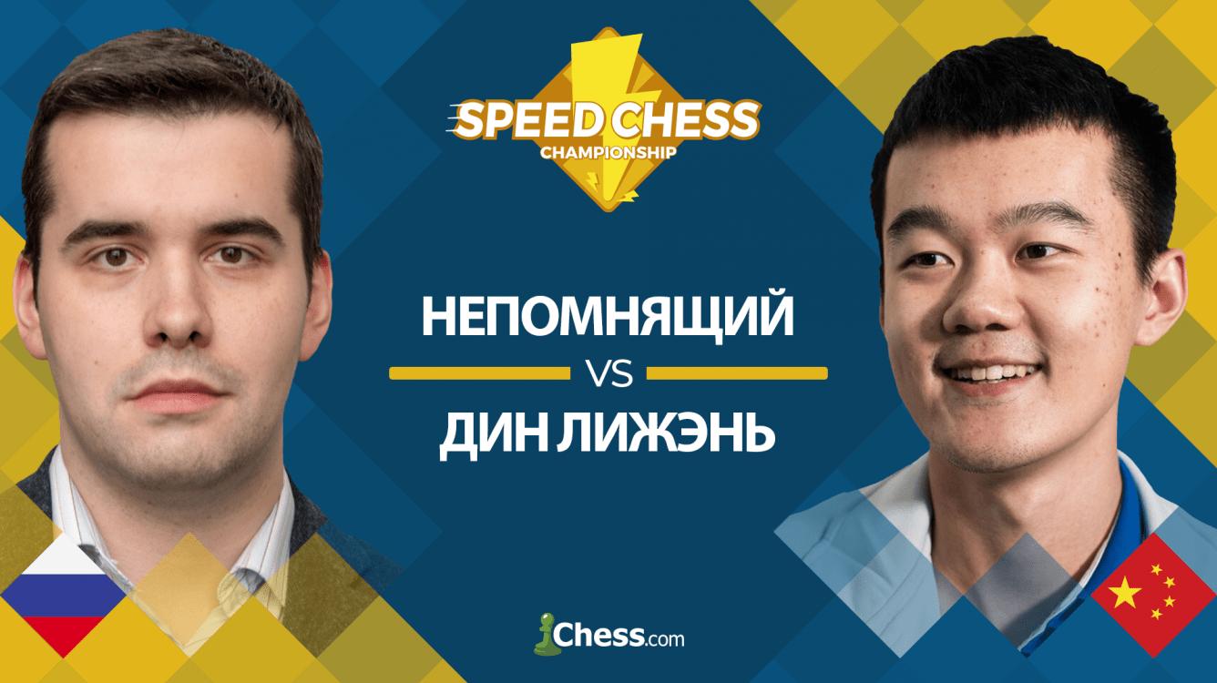 Чемпионат по скоростным шахматам: Непомнящий побеждает Дин Лижэня