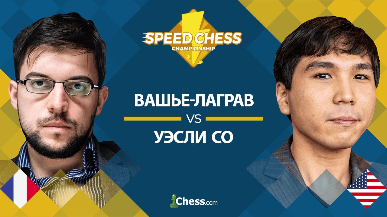 Чемпионат по скоростным шахматам: Уэсли Со сильнее Вашье-Лаграва