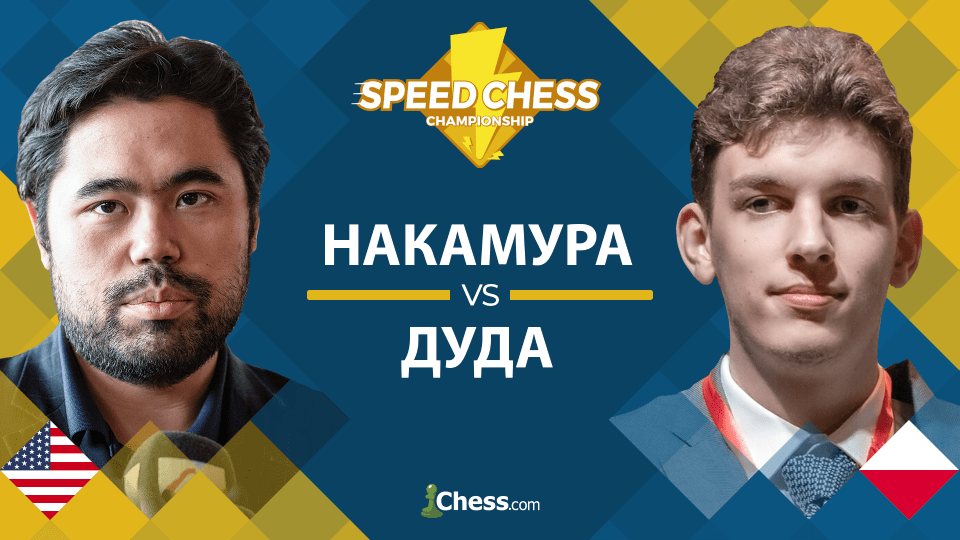 Чемпионат по скоростным шахматам: Накамура побеждает Дуду