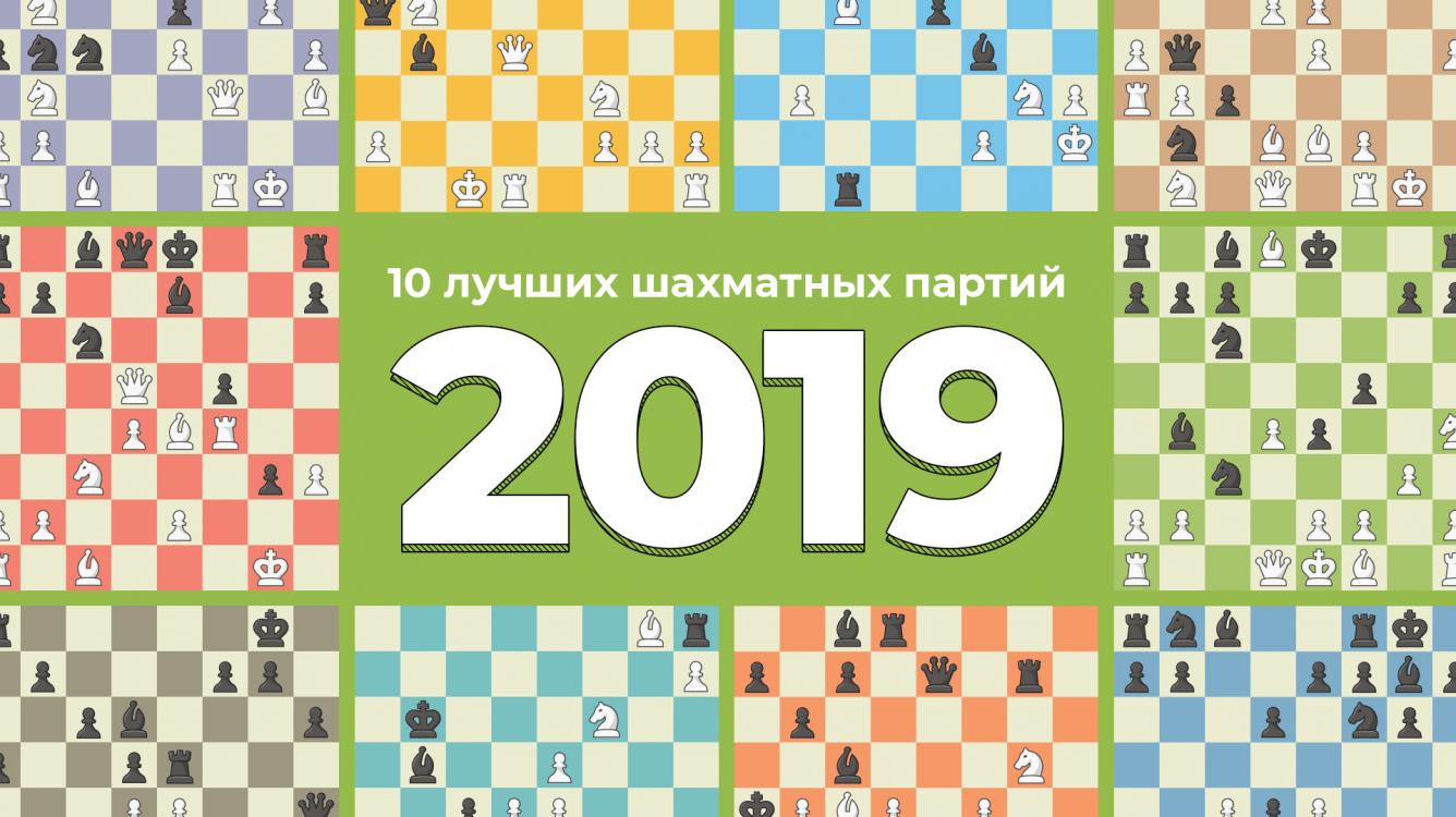 10 лучших шахматных партий 2019 года