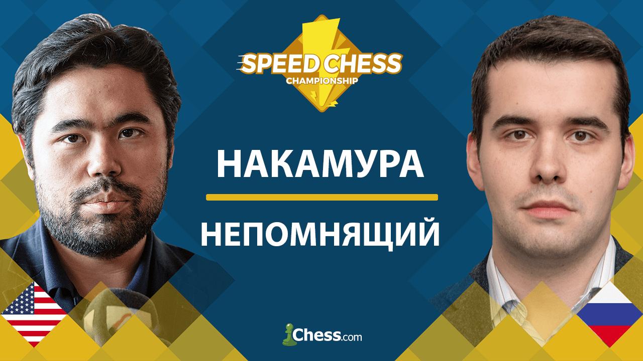 Чемпионат по скоростным шахматам: Накамура побеждает Непомнящего