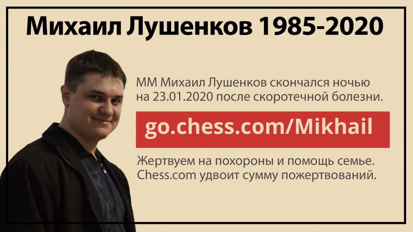 ММ Михаил Лушенков (1985-2020)